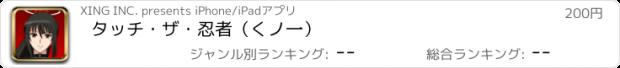 おすすめアプリ タッチ・ザ・忍者(くノ一)