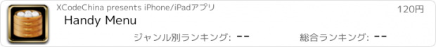 おすすめアプリ Handy Menu