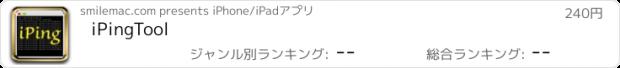 おすすめアプリ iPingTool