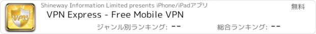 おすすめアプリ VPN Express - Free Mobile VPN