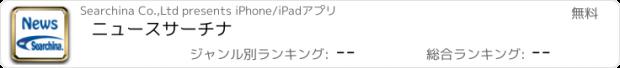 おすすめアプリ ニュースサーチナ