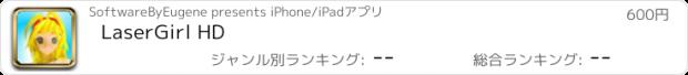 おすすめアプリ LaserGirl HD