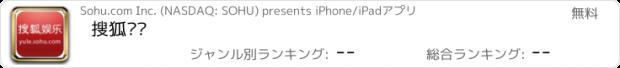 おすすめアプリ 搜狐娱乐