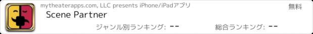 おすすめアプリ Scene Partner