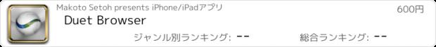 おすすめアプリ Duet Browser