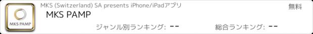 おすすめアプリ MKS PAMP