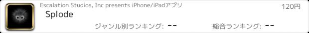 おすすめアプリ Splode