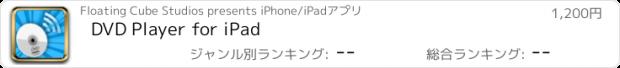 おすすめアプリ DVD Player for iPad