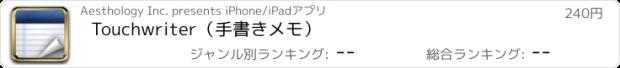 おすすめアプリ Touchwriter(手書きメモ)