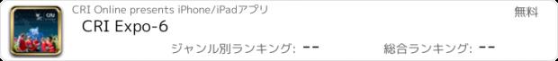 おすすめアプリ CRI Expo-6