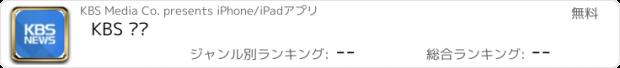 おすすめアプリ KBS 뉴스