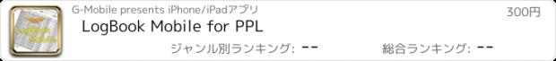 おすすめアプリ LogBook Mobile for PPL