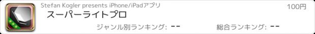 おすすめアプリ スーパーライトプロ