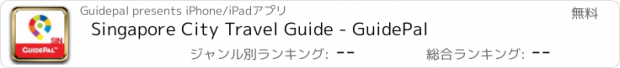 おすすめアプリ Singapore City Travel Guide - GuidePal