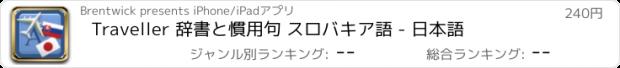 おすすめアプリ Traveller 辞書と慣用句 スロバキア語 - 日本語