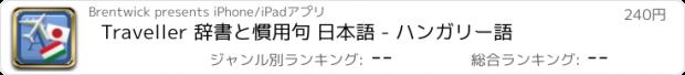 おすすめアプリ Traveller 辞書と慣用句 日本語 - ハンガリー語