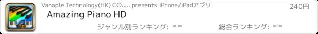 おすすめアプリ Amazing Piano HD