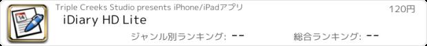 おすすめアプリ iDiary HD Lite