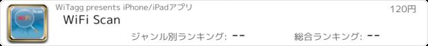 おすすめアプリ WiFi Scan