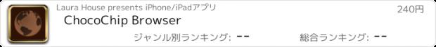 おすすめアプリ ChocoChip Browser