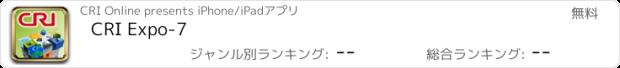 おすすめアプリ CRI Expo-7