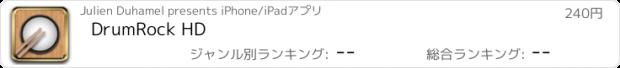 おすすめアプリ DrumRock HD