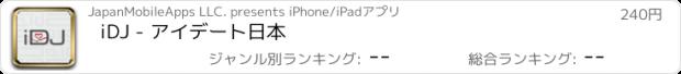 おすすめアプリ iDJ - アイデート日本