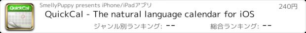 おすすめアプリ QuickCal - The natural language calendar for iOS