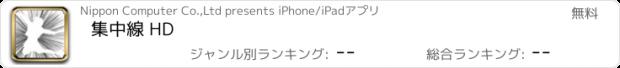 おすすめアプリ 集中線 HD