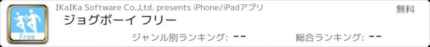 おすすめアプリ ジョグボーイ フリー