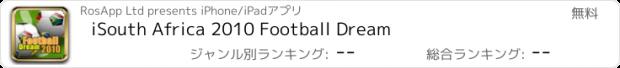 おすすめアプリ iSouth Africa 2010 Football Dream