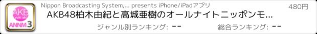 おすすめアプリ AKB48柏木由紀と高城亜樹のオールナイトニッポンモバイル3