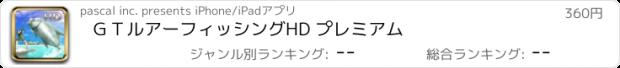 おすすめアプリ GTルアーフィッシングHD プレミアム