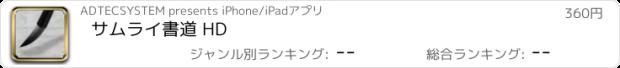 おすすめアプリ サムライ書道 HD