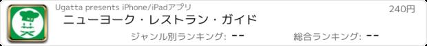 おすすめアプリ ニューヨーク・レストラン・ガイド