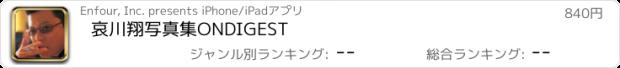 おすすめアプリ 哀川翔写真集ON DIGEST
