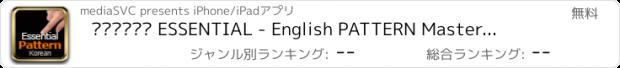 おすすめアプリ 영어패턴정복 ESSENTIAL - English PATTERN Master ESSENTIAL (Korean)