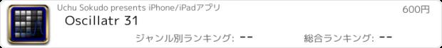 おすすめアプリ Oscillatr 31