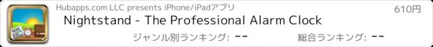 おすすめアプリ Nightstand - The Professional Alarm Clock
