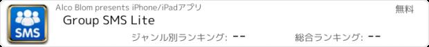 おすすめアプリ Group SMS Lite