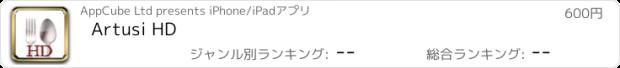 おすすめアプリ Artusi HD