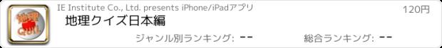 おすすめアプリ 地理クイズ 日本編