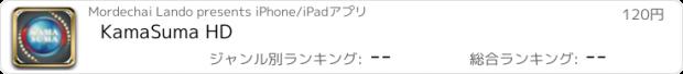 おすすめアプリ KamaSuma HD