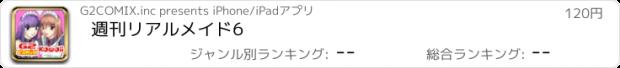 おすすめアプリ 週刊リアルメイド6