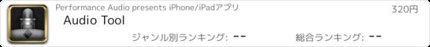 おすすめアプリ Audio Tool
