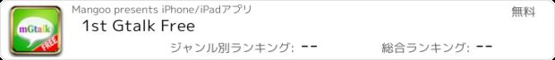 おすすめアプリ 1st Gtalk Free