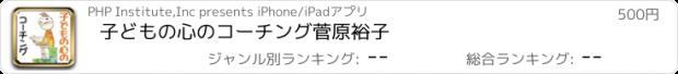 おすすめアプリ 子どもの心のコーチング 菅原裕子