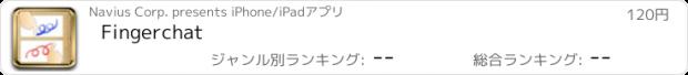 おすすめアプリ Fingerchat