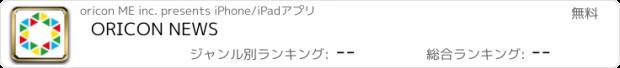 おすすめアプリ ORICON NEWS