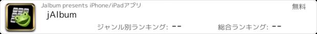 おすすめアプリ jAlbum